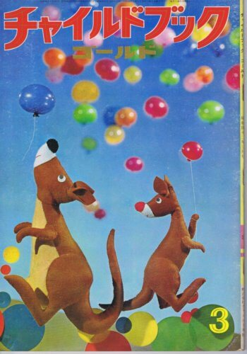 チャイルドブックゴールド 第3巻第12号 1967年(昭42)3月号