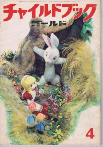 チャイルドブックゴールド 第5巻第1号 1968年(昭43)4月号