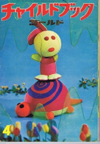 チャイルドブックゴールド 第6巻第1号 1969年(昭44)4月号
