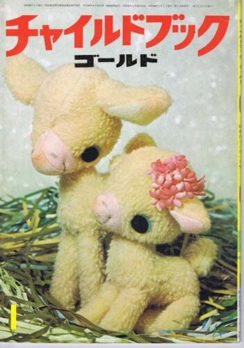 チャイルドブックゴールド 第7巻10第号 1971年(昭46)1月号