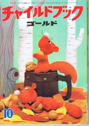 チャイルドブックゴールド 第8巻7第号 1971年(昭46)10月号