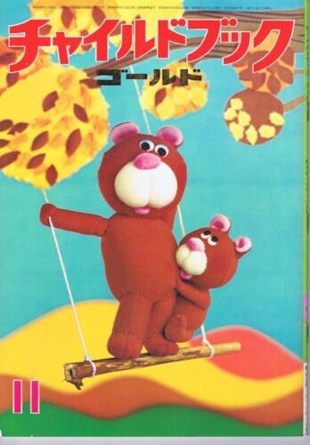 チャイルドブックゴールド 第8巻8第号 1971年(昭46)11月号 *工作付録あり