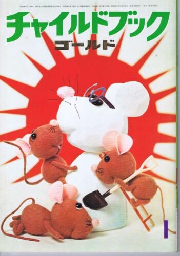 チャイルドブックゴールド 第8巻10第号 1972年(昭47)1月号 ※カード・えほんのしおり・工作付録あり
