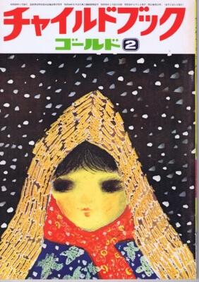 チャイルドブックゴールド 第11巻第11号 1975年(昭50)2月号