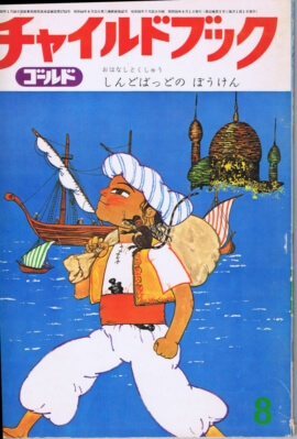 チャイルドブックゴールド 第12巻第5号 1975年(昭50)8月号