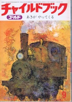 チャイルドブックゴールド 第12巻第6号 1975年(昭50)9月号