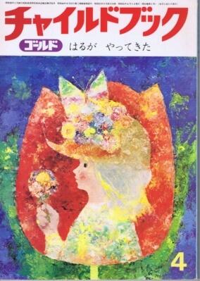 チャイルドブックゴールド 第13巻第1号 1976年(昭51)4月号
