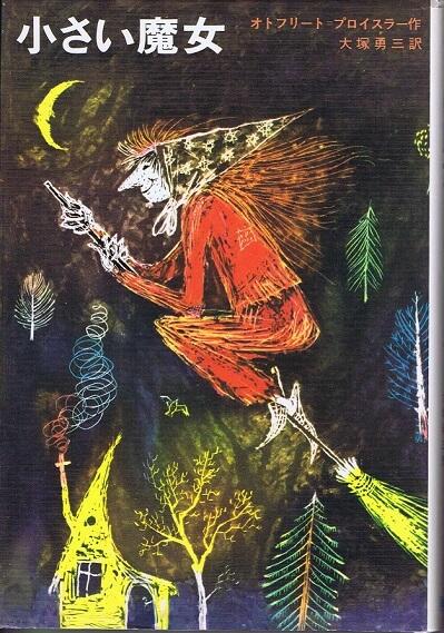 小さい魔女 新しい世界の童話シリーズ
