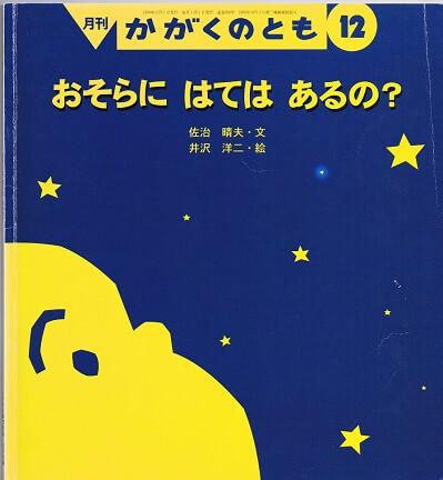 おそらにはてはあるの? かがくのとも 通巻369号 (1999年12月号)