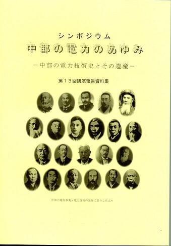 シンポジウム 中部の電力のあゆみ 第13回講演報告資料集 -中部の電力技術史とその遺産