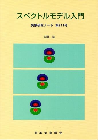気象研究ノート 第211号(2006) スペクトルモデル入門