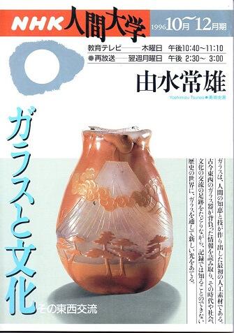 NHK人間大学 ガラスと文化 その東西交流 (放送テキスト)