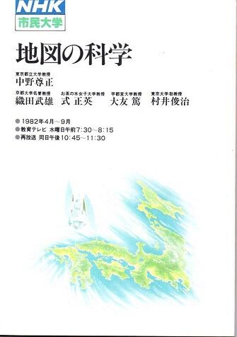 NHK市民大学 地図の科学 (放送テキスト)