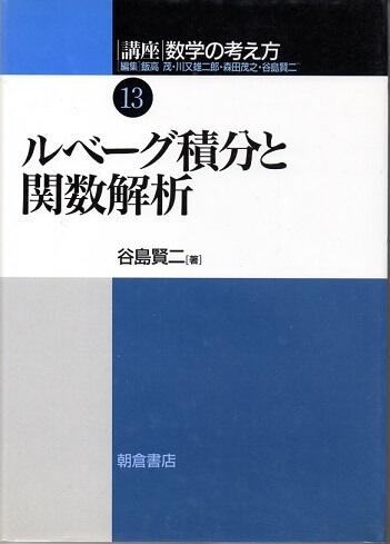 講座 数学の考え方 13 ルベーグ積分と関数解析
