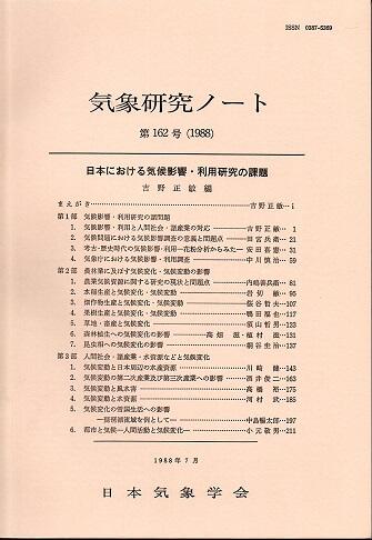 気象研究ノート 第162号(1988) 日本における気候影響・利用研究の課題