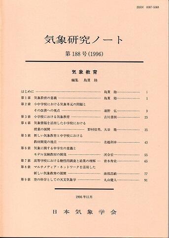 気象研究ノート 第188号(1996) 気象教育