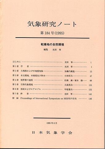 気象研究ノート 第184号(1995) 乾燥地の自然環境