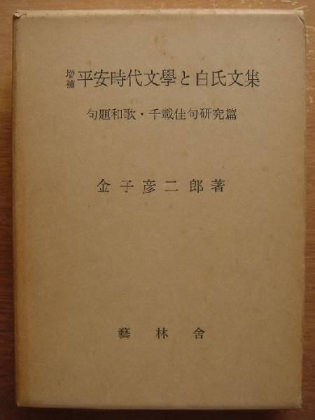 増補 平安時代文学と白氏文集 句題和歌・千載佳句研究