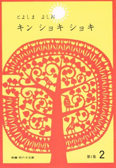 キン ショキ ショキ (新編 雨の日文庫 第1集2)