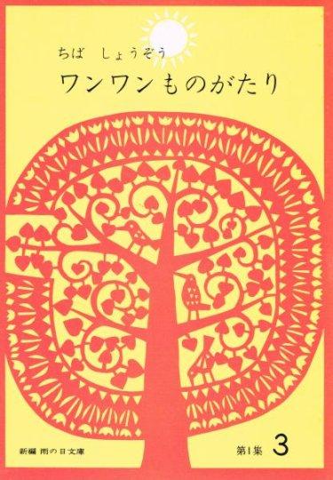 ヤッちゃん (新編 雨の日文庫 第1集4)