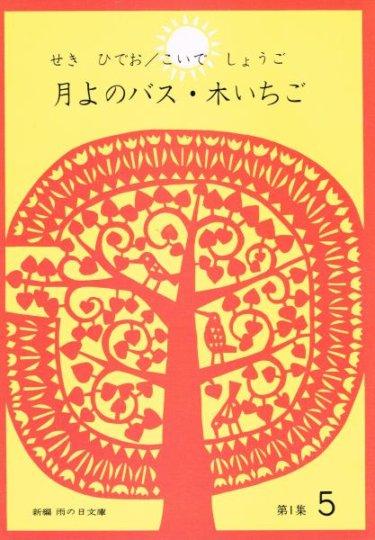 月よのバス/ 木いちご (新編 雨の日文庫 第1集5)