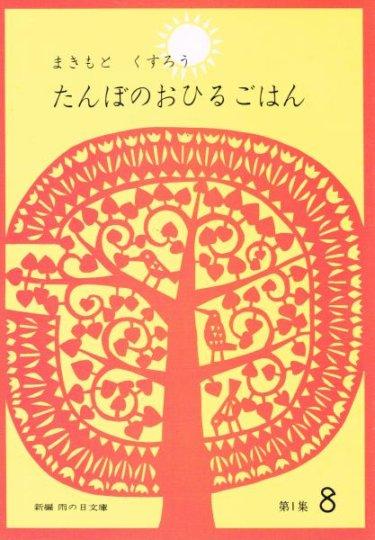 たんぼのおひるごはん (新編 雨の日文庫 第1集8)