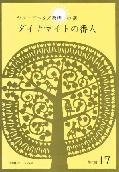 ダイナマイトの番人/高遠なる徳義/蜜蜂を飼う人 (新編 雨の日文庫 第3集17)