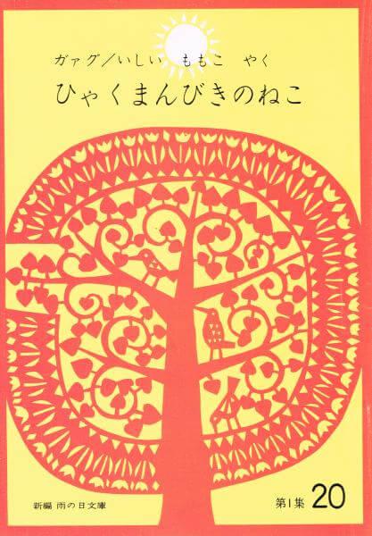 ひゃくまんびきのねこ (100まんびきのねこ) (新編 雨の日文庫 第1集20)