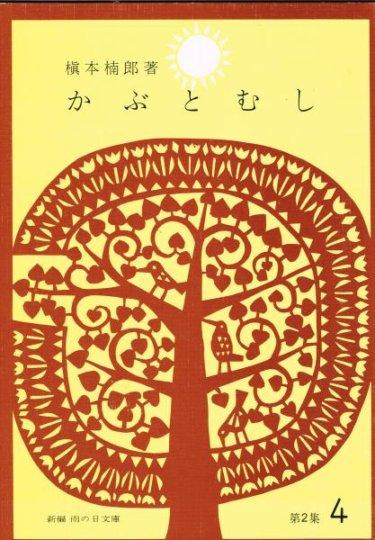 かぶとむし (新編 雨の日文庫 第2集4)