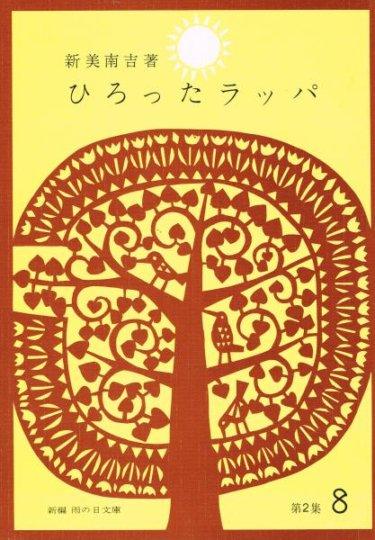 ひろったラッパ (新編 雨の日文庫 第2集8)