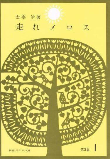 走れメロス (新編 雨の日文庫 第3集1)