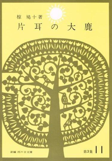 片耳の大鹿 (新編 雨の日文庫 第3集11)