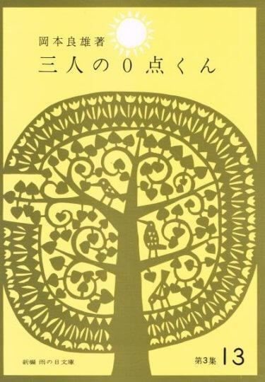 三人の0点くん (新編 雨の日文庫 第3集13)