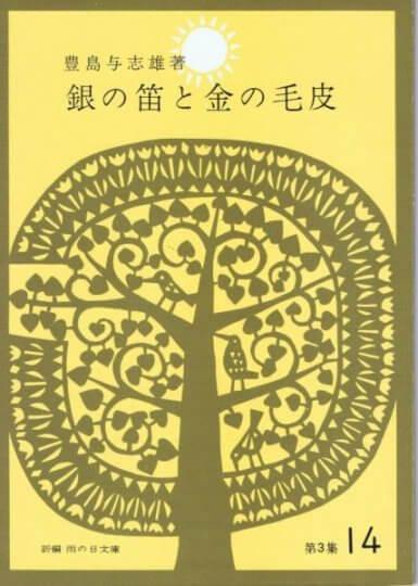 銀の笛と金の毛皮/山の別荘の少年 (新編 雨の日文庫 第3集14)
