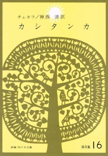 カシタンカ (新編 雨の日文庫 第3集16)