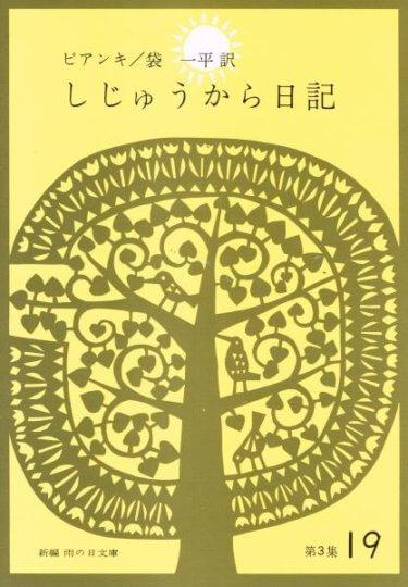 しじゅうから日記  (新編 雨の日文庫 第3集19)