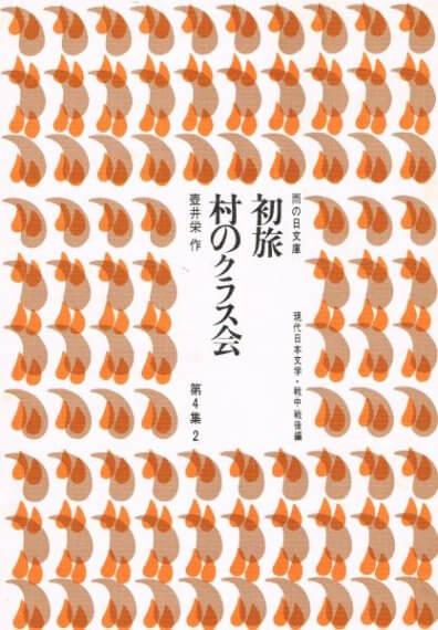 初旅/村のクラス会 (雨の日文庫 第4集2 現代日本文学・戦中戦後編)