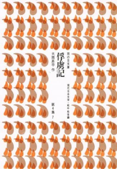 俘虜記 (雨の日文庫 第4集7 現代日本文学・戦中戦後編)