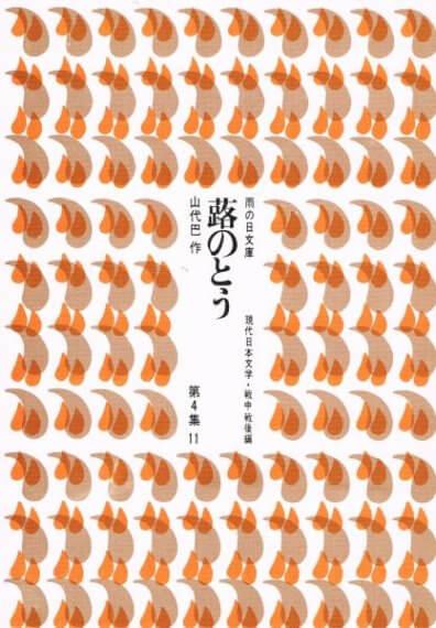 蕗のとう (雨の日文庫 第4集11 現代日本文学・戦中戦後編)