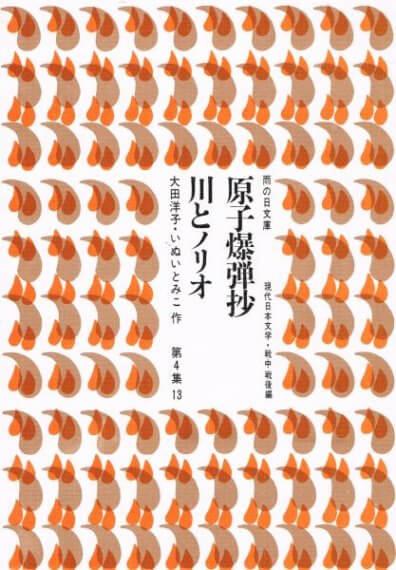 原子爆弾抄/川とノリオ (雨の日文庫 第4集13 現代日本文学・戦中戦後編)