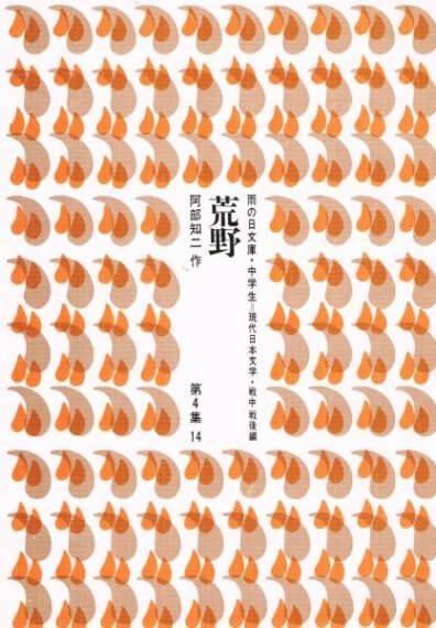 荒野 (雨の日文庫 第4集14 現代日本文学・戦中戦後編)
