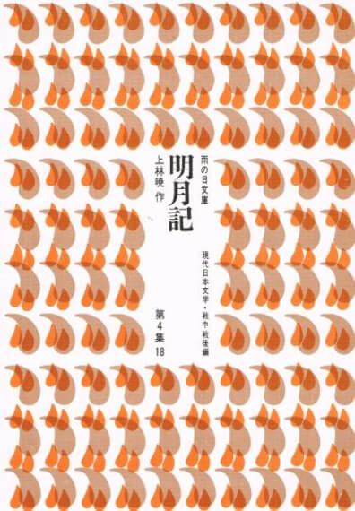 明月記 (雨の日文庫 第4集18 現代日本文学・戦中戦後編)