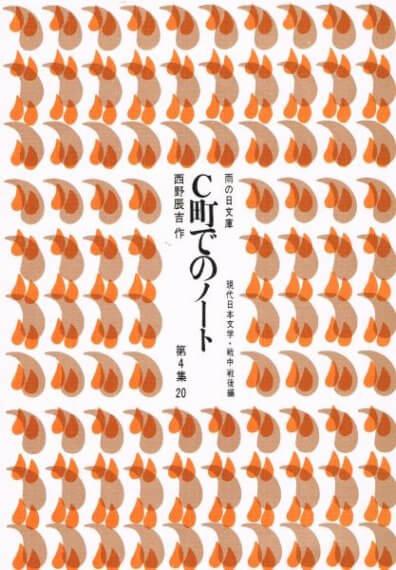 C町でのノート (雨の日文庫 第4集20 現代日本文学・戦中戦後編)