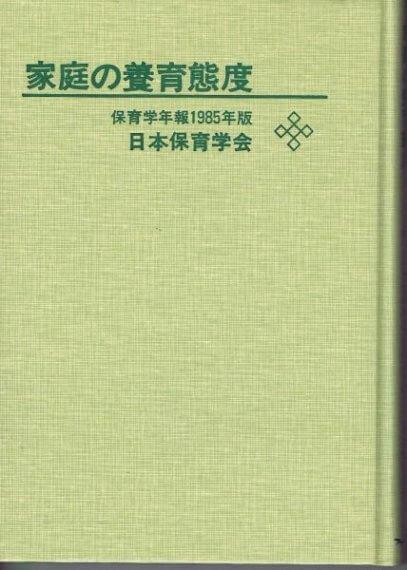 家庭の養育態度 (保育学年報 1985年版)