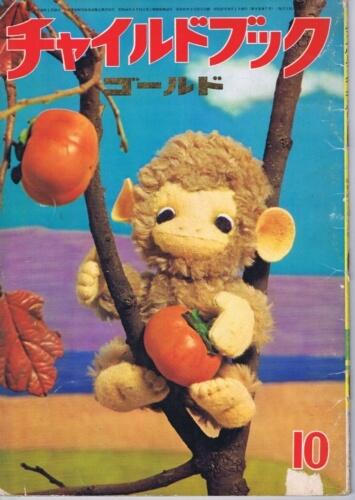 チャイルドブックゴールド 第9巻第7号 1972年(昭47)10月号