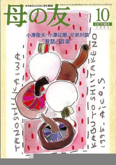 母の友 1995年10月号 509号 兄弟対談:小澤俊夫・征爾~昔話と音楽/未知の国トルクメニスタン
