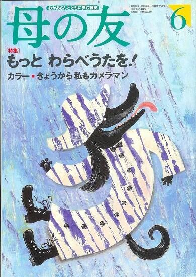 母の友 1999年6月号 553号 特集:もっとわらべうたを!