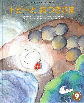 トビーとおつきさま 学研ワールドえほん 2002年9月号 通巻366号