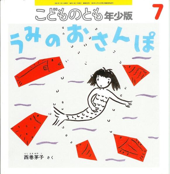 うみのおさんぽ こどものとも 年少版 通巻292号