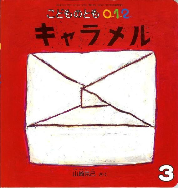 キャラメル こどものとも 0.1.2 2006年3月 通巻132号